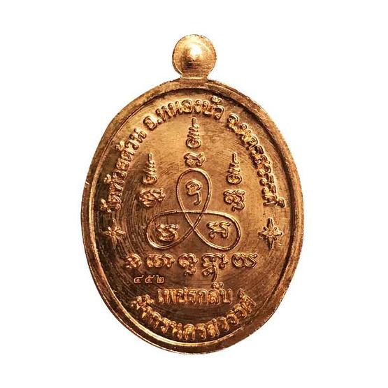 เหรียญหลวงพ่อพัฒน์ รุ่น เพชรกลับมังกรนครสวรรค์ เนื้อทองแดง หน้าเงิน