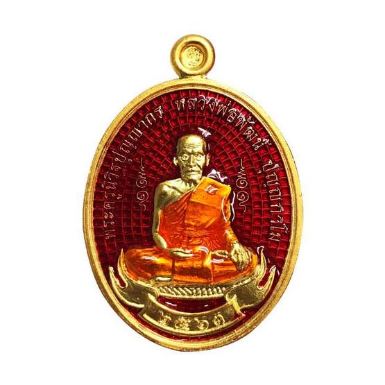 เหรียญหลวงพ่อพัฒน์ รุ่น เพชรกลับมังกรนครสวรรค์ เนื้อกะไหล่ทองลงยาแดง