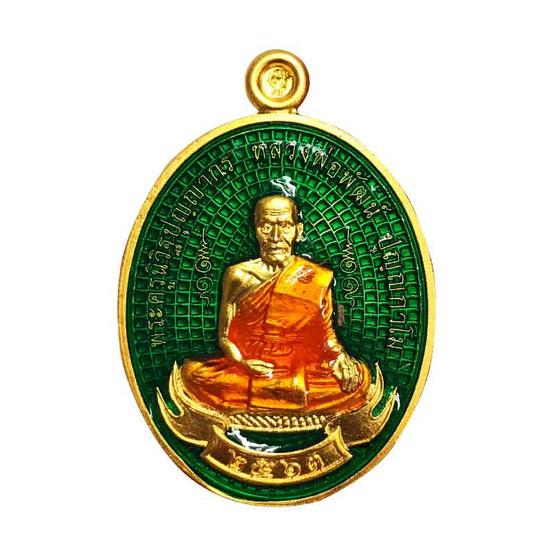 เหรียญหลวงพ่อพัฒน์ รุ่น เพชรกลับมังกรนครสวรรค์ เนื้อกะไหล่ทองลงยาเขียว