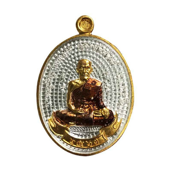 เหรียญหลวงพ่อพัฒน์ รุ่น เพชรกลับมังกรนครสวรรค์ เนื้อทองแดงชุบสามกษัตริย์