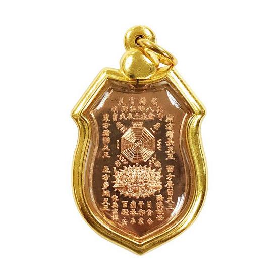 เหรียญกันชง เสือคาบดาบ หลวงพ่ออิฎฐ์ วัดจุฬามณี พิมพ์ใหญ่ เนื้อทองแดง ปี60