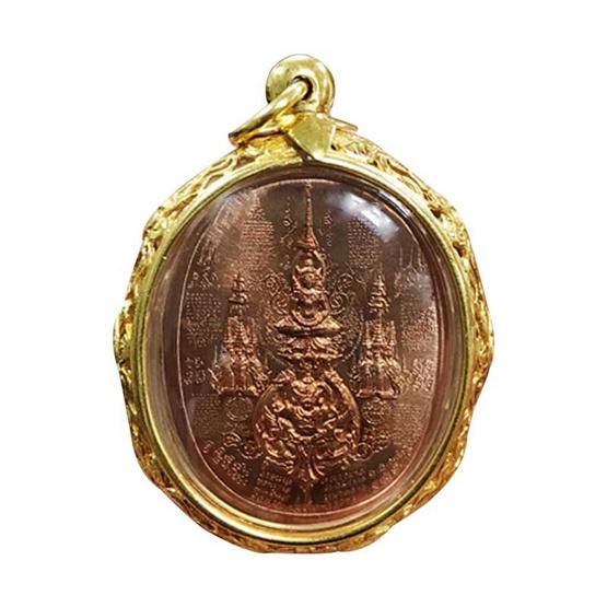 เหรียญมหายันต์ สมเด็จพระนเรศวร ทรงนั่งเต็มองค์ เนื้อทองแดง