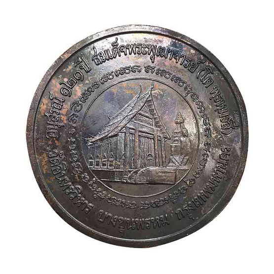 เหรียญสมเด็จโต พรหมรังสี อนุสรณ์121ปี วัดอินทรวิหาร เนื้อทองแดง