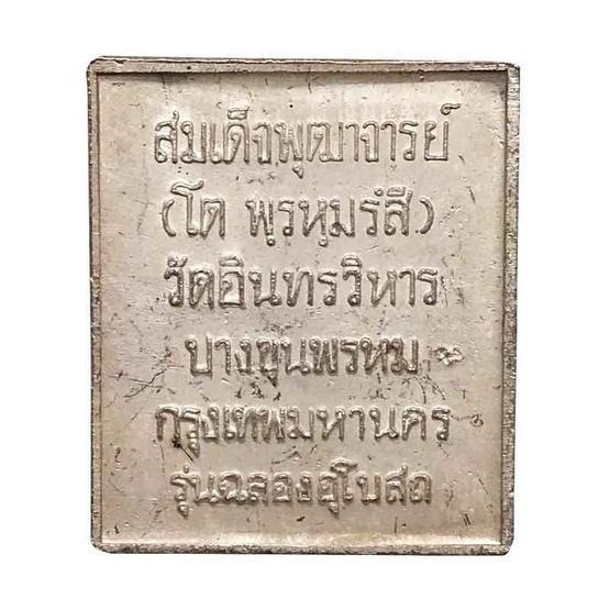 เหรียญแสตมป์สมเด็จพระพุฒาจารย์โต เนื้อเงินลงยาเหลือง ฉลองอุโบสถ ปี37