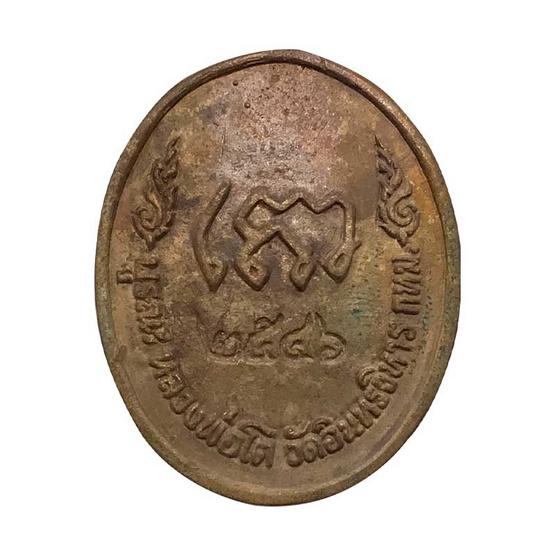 เหรียญหล่อ หลวงพ่อโต รุ่นบูรณะหลวงพ่อโต เนื้อสัมฤทธิ์ ปี46