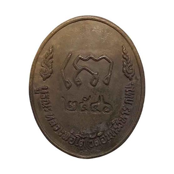เหรียญหล่อ สมเด็จพระพุฒาจารย์โต รุ่นบูรณะหลวงพ่อโต เนื้อสัมฤทธิ์ ปี46