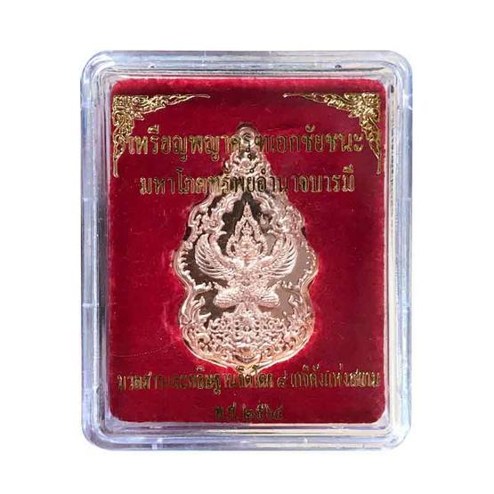 เหรียญพญาครุฑ เอกชัยชนะโภคทรัพย์อำนาจบารมี เนื้อทองแดง