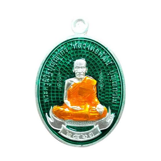เหรียญหลวงพ่อพัฒน์ รุ่น เพชรกลับมังกรนครสวรรค์ เนื้อเงิน ลงยาเขียว