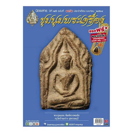 นิตยสาร ชุมนุมพระเครื่อง ฉบับ 171