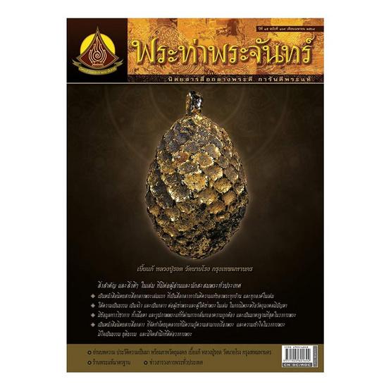 นิตยสาร พระท่าพระจันทร์ ฉบับ 169