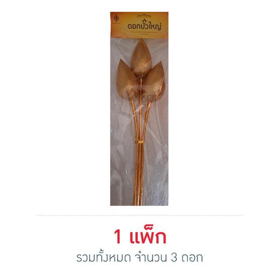 เทพพนม ดอกบัวใหญ่สีทอง (3 ดอก)