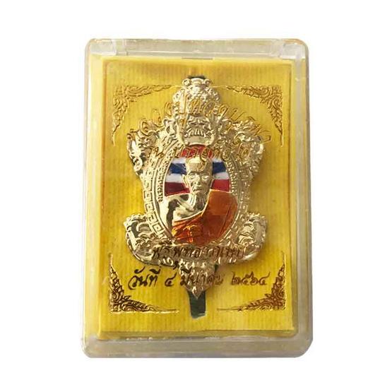 เหรียญพญาเต่ามังกร หลวงปู่ทวดบูรพา กะไหล่ทอง ลงยาธงชาติ