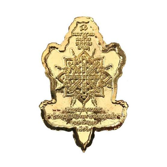 เหรียญพญาเต่ามังกร หลวงปู่ทวดบูรพา กะไหล่ทอง ลงยาแดง