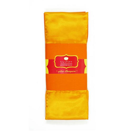 บุญรักษา ผ้าไตรอาศัย 4ชิ้น มัสลิน 1.9 เมตร สีพระราช