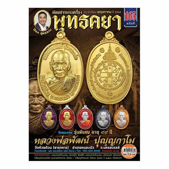 นิตยสาร พุทธคยา ฉบับ 165