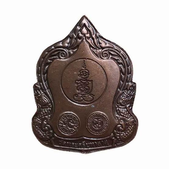 เหรียญพระอุปคุตบัวเข็ม ปางจกบาตรนาคราช เนื้อทองแดงซาติน