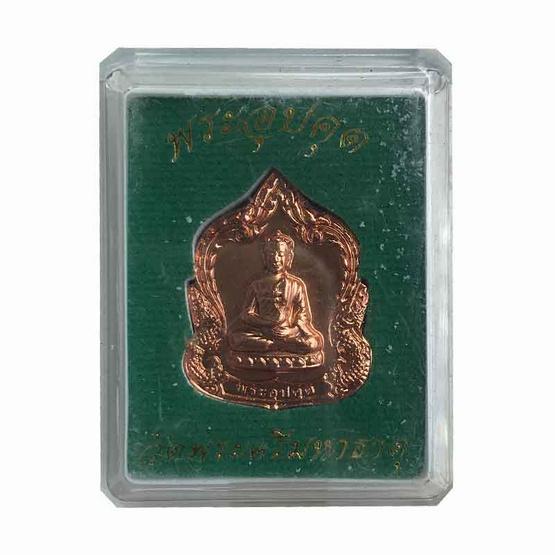 เหรียญพระอุปคุตบัวเข็ม ปางจกบาตรนาคราช เนื้อทองแดง