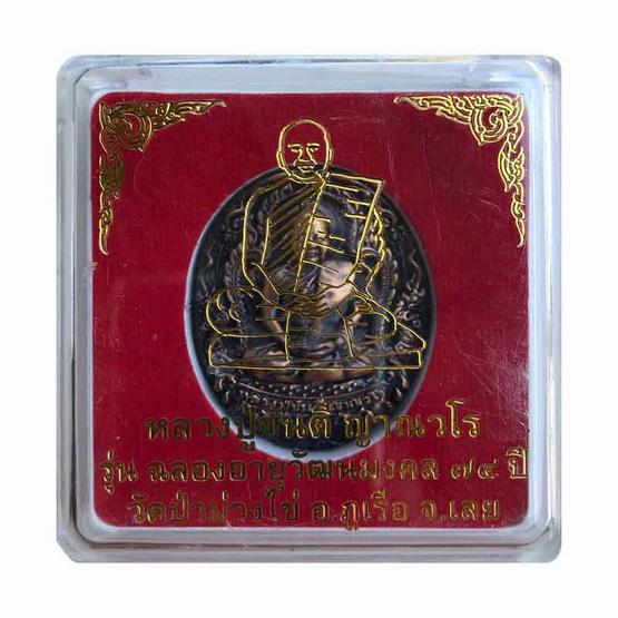 เหรียญหล่อรูปไข่ 74  หลวงปู่ขันตี วัดป่าม่วงไข่ มีไว้ไม่จน เนื้อบรอนซ์อิตาลี