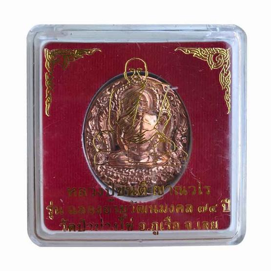 เหรียญหล่อรูปไข่ 74  หลวงปู่ขันตี วัดป่าม่วงไข่ มีไว้ไม่จน เนื้อนวะโลหะแก่ทองคำ