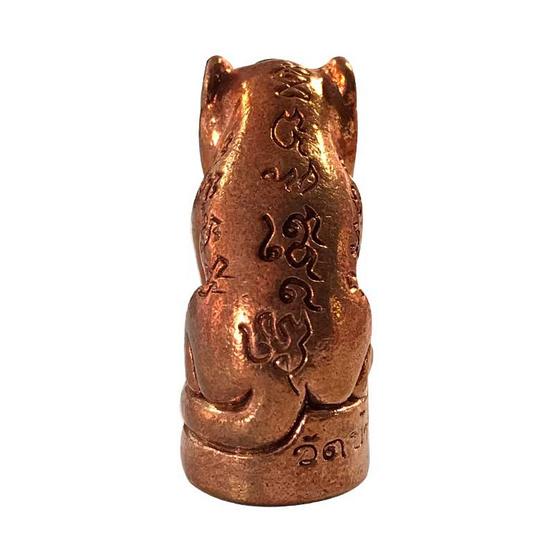 เสือมหายันต์ หลวงพ่อคูณ รุ่นมหาบารมี เนื้อทองแดง ปี57