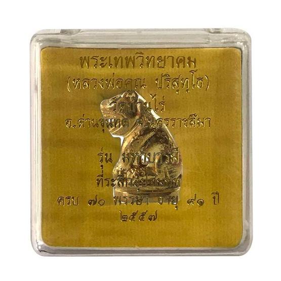 เสือมหายันต์ หลวงพ่อคูณ รุ่นมหาบารมี เนื้อทองทิพย์ ปี57
