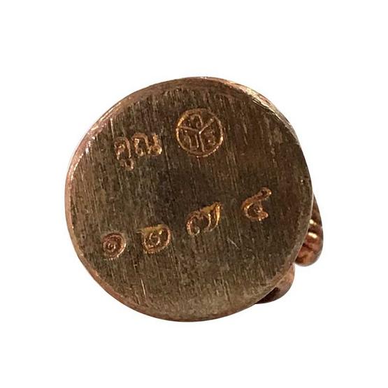 หนุมานมหาปราบ หลวงพ่อคูณ รุ่นมหาบารมี เนื้อทองแดง ปี57
