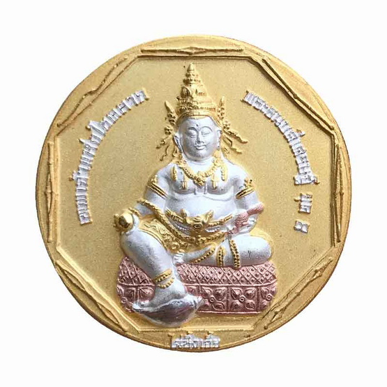 เหรียญเทพเจ้าไฉ่ซิงเอี๊ย พุทธสถานจีเต็กลิ้ม เนื้อโลหะชุบสามกษัตริย์ ปี51