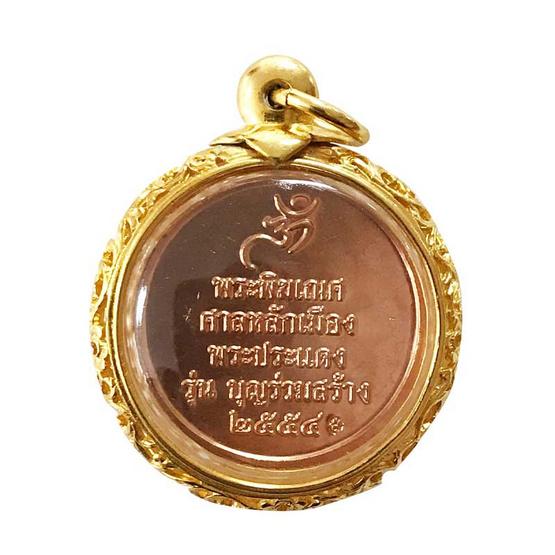 เหรียญพระพิฆเนศ หลักเมืองพระประแดง เนื้อนวโลหะ เลี่ยมกรอบสำริดบรอนซ์ ชุบทองลายฉลุ