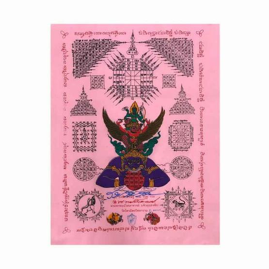 ผ้ายันต์พระนารายณ์ทรงครุฑ ธงชัยเศรษฐี สีชมพู กรรมการพิเศษ ท่านเจ้าคุณธงชัย จารมือ