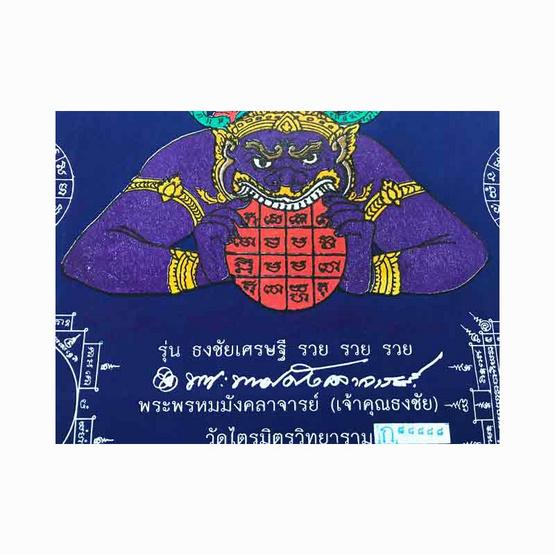 ผ้ายันต์พระนารายณ์ทรงครุฑ ธงชัยเศรษฐี สีน้ำเงิน กรรมการพิเศษ ท่านเจ้าคุณธงชัย จารมือ