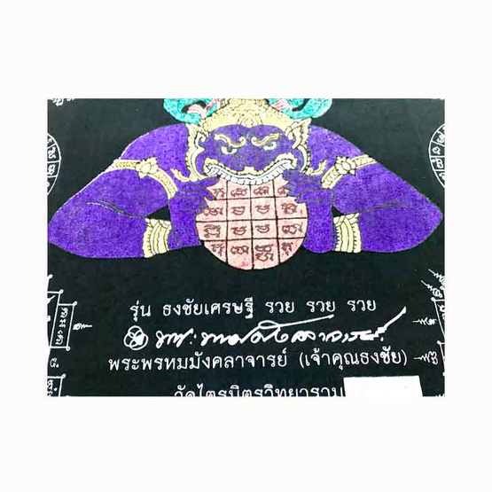 ผ้ายันต์พระนารายณ์ทรงครุฑ ธงชัยเศรษฐี สีดำ กรรมการพิเศษ เจ้าท่านคุณธงชัย จารมือ