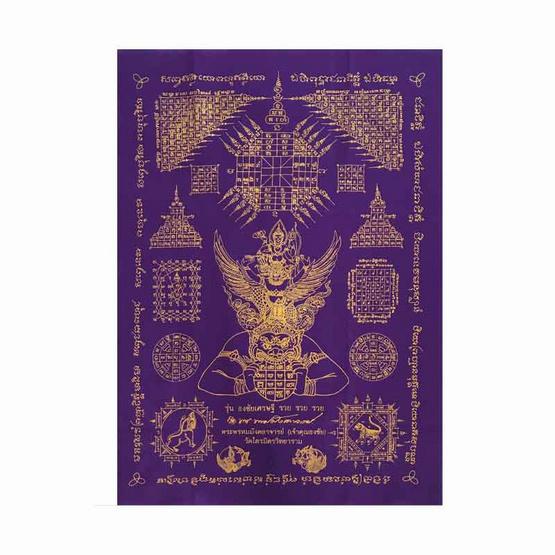 ผ้ายันต์พระนารายณ์ทรงครุฑ ธงชัยเศรษฐี สีม่วง สกรีนลายทอง