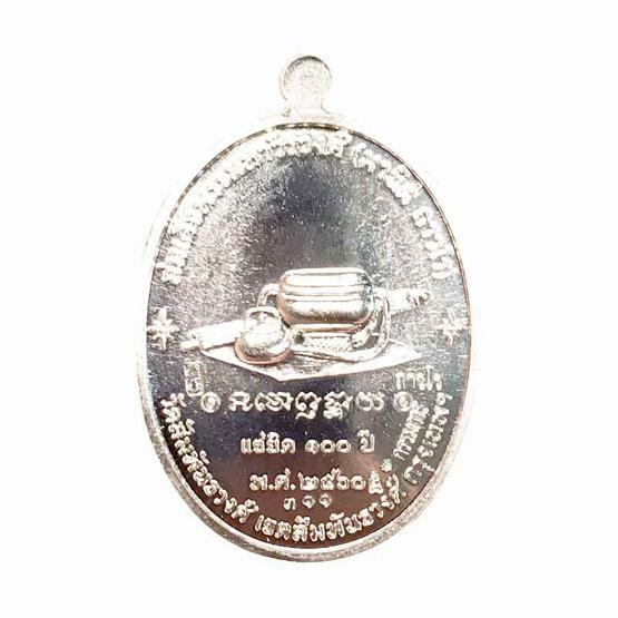 เหรียญสมเด็จพระมหาวีรวงศ์ รุ่นแซยิด เนื้อเงิน