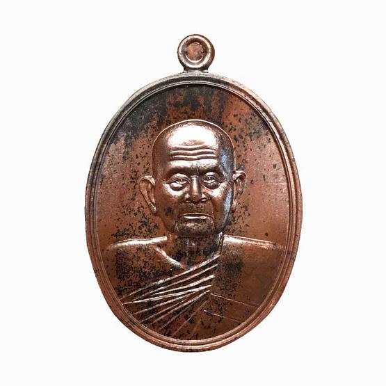 เหรียญสมเด็จพระมหาวีรวงศ์ รุ่นแซยิด เนื้อนวโลหะ