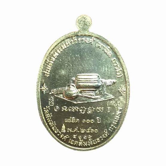 เหรียญสมเด็จพระมหาวีรวงศ์ รุ่นแซยิด เนื้อทองฝาบาตร