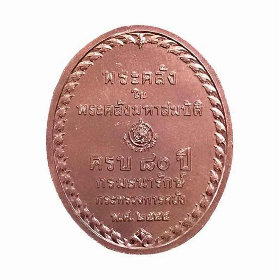 เหรียญพระคลังมหาสมบัติ เนื้อทองแดง ปี55