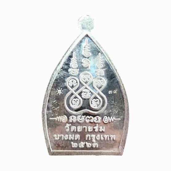 เหรียญเจ้าสัวมงคล 200 ปี วัดยายร่ม รุ่นสร้างฐานะ จารมือ เนื้อเงิน