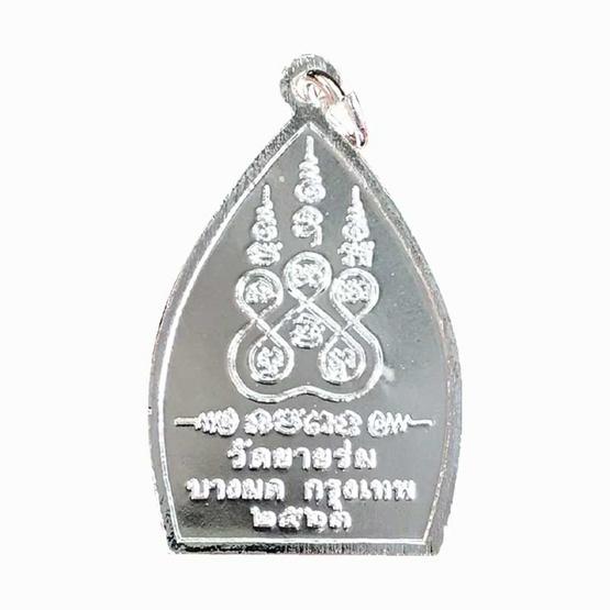 เหรียญเจ้าสัว มงคล 200 ปี วัดยายร่ม รุ่นสร้างฐานะ เนื้อกะไหล่เงิน