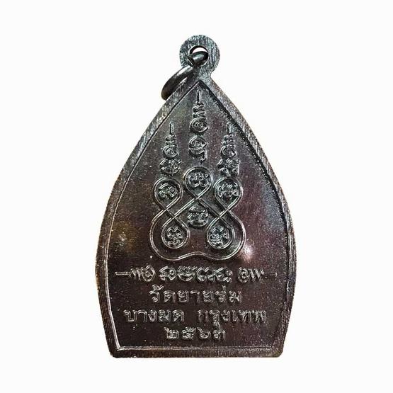 เหรียญเจ้าสัว มงคล 200 ปี วัดยายร่ม รุ่นสร้างฐานะ เนื้อทองแดง