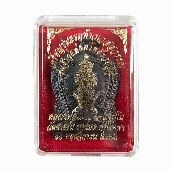 เหรียญท้าวเวสสุวรรณ รุ่นจ้าวแห่งทรัพย์รวยอู้ฟู่ เนื้อทองแดงรมดำ