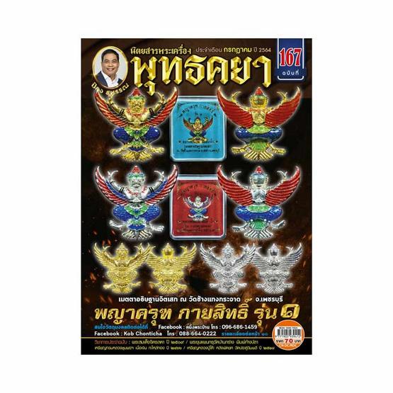 นิตยสาร พุทธคยา ฉบับ 167