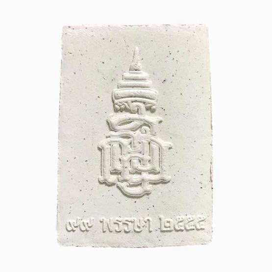พระสมเด็จพระญาณสังวร สมเด็จพระสังฆราช 99 พระชันษา เนื้อผง ปี 55