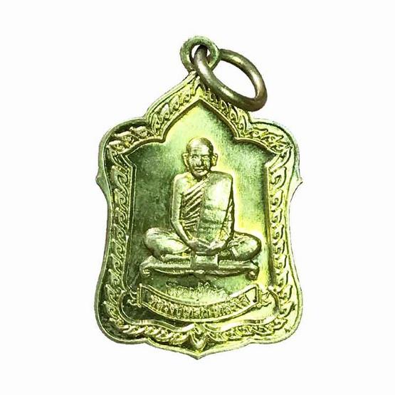 เหรียญหลวงปู่เทสก์ หลังยันต์หมอมหาวิเศษ เนื้อทองฝาบาตร พิมพ์เล็ก ปี 55