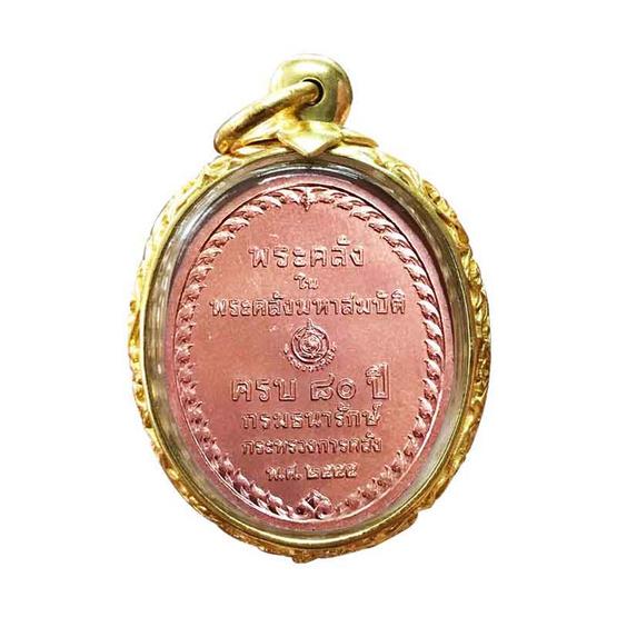 เหรียญพระคลังมหาสมบัติ เนื้อทองแดง ปี 55 เลี่ยมกรอบสำริดบรอนซ์ ชุบทองลายฉลุ