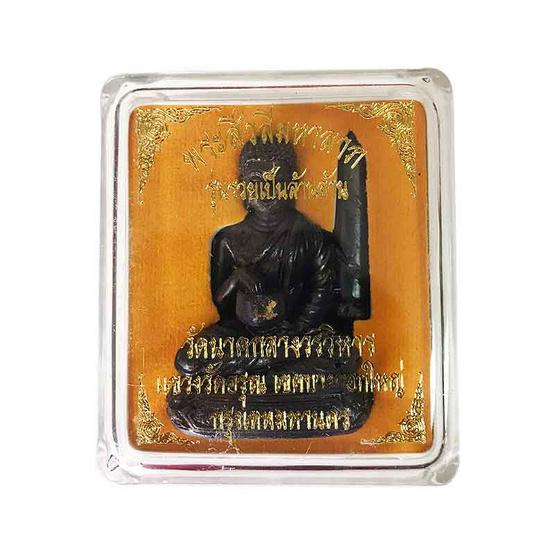 พระสิวลี มหาลาภ เนื้อทองเหลืองรมดำ ขนาดฐาน 1.5 นิ้ว