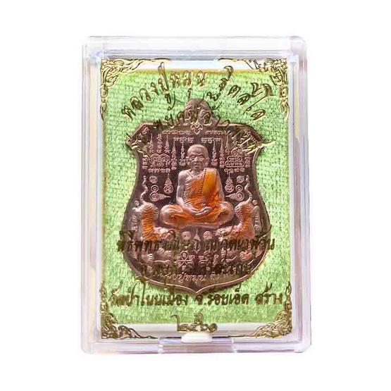 เหรียญพยัคฆ์จ้าวพยุห์ หลวงปู่หมุน เนื้อทองแดงลงยาจีวร