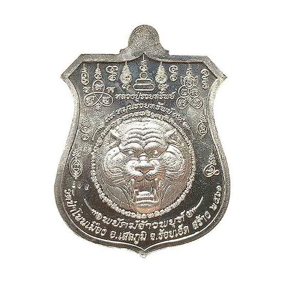 เหรียญพยัคฆ์จ้าวพยุห์ หลวงปู่หมุน เนื้ออัลปาก้าหน้ากากปลอกลูกปืน