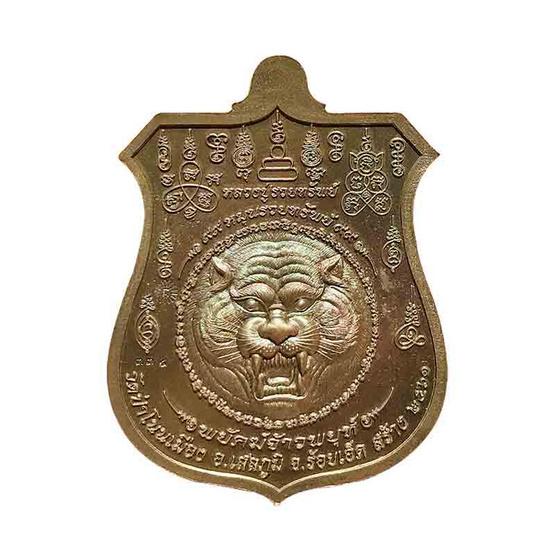 เหรียญพยัคฆ์จ้าวพยุห์ หลวงปู่หมุน เนื้อมหาชนวนหน้ากากอัลปาก้า