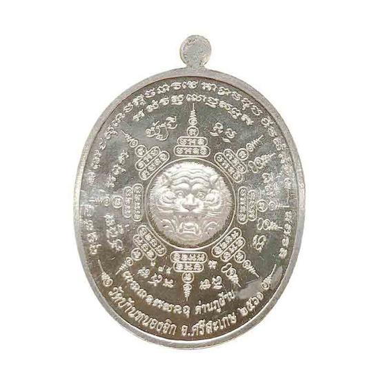 เหรียญหลวงปู่แสน พยัคฆ์ขุนหาญ เนื้ออัลปาก้าลงยาแดง