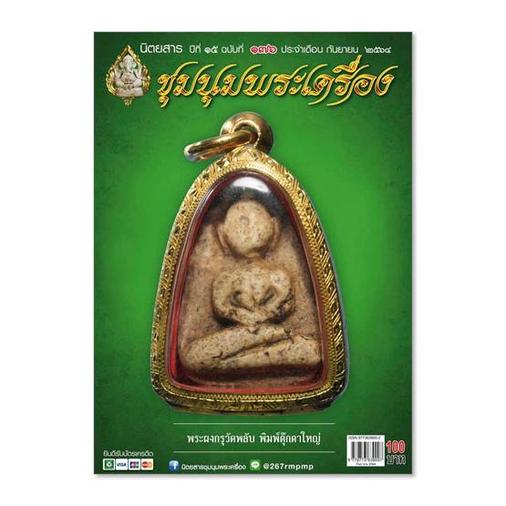 นิตยสาร ชุมนุมพระเครื่อง ฉบับ 176